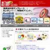 年賀状プリント決定版2012