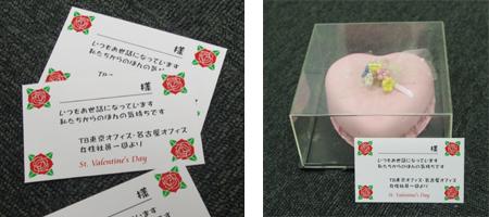 バレンタイン用のひとことメッセージカード