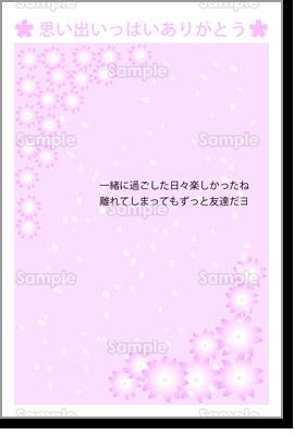 卒業グリーティングカード(桜)