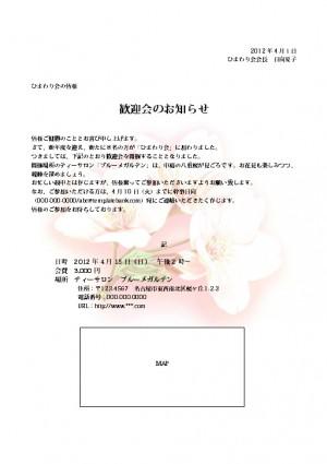 印刷 pdfを印刷するには : 歓迎会・お花見の案内状作成に ...