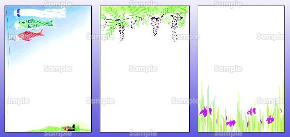 5月の絵柄 ~こいのぼり、藤、菖蒲~