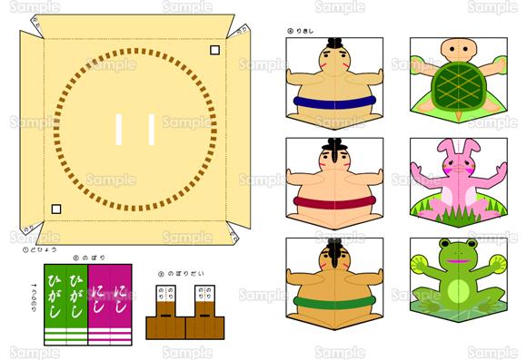 作り方カンタン、手軽な紙相撲