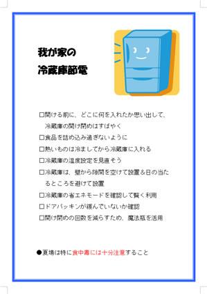 冷蔵庫節電チェックリスト(家庭用)
