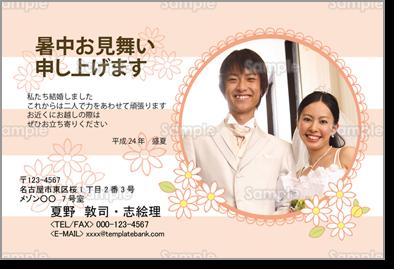 かわいい花飾りの写真フレーム/結婚報告(無料)