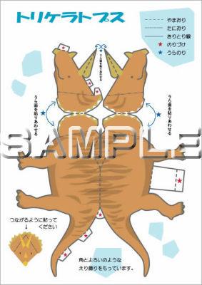 トリケラトプスのペーパークラフト