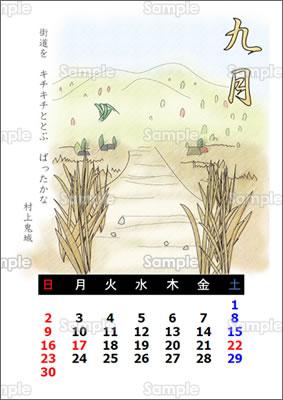 塗り絵カレンダー:9月(色見本)