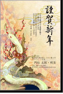 nengajyo-template-by-nakatsuka-rie