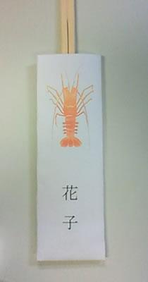 伊勢海老のイラストの箸袋