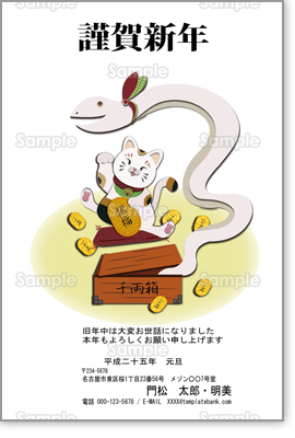 white-snake-and-cat-formal_L