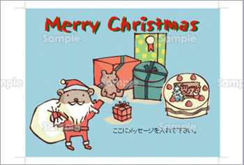 くまサンタのクリスマスカード