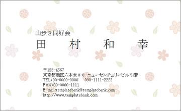 桜 名刺-桜尽くし