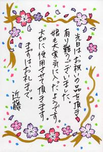 桜フレーム 塗り見本