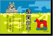 ご当地午民芸品年賀状(愛知県)