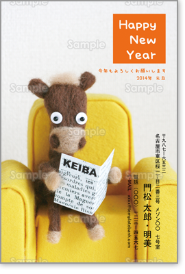 競馬DEお正月-カジュアル