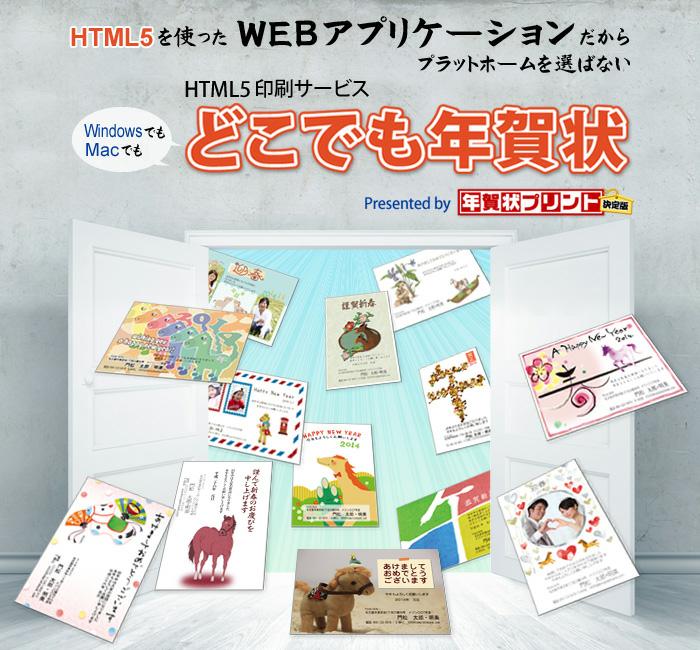 HTML5印刷サービス「どこでも年賀状」