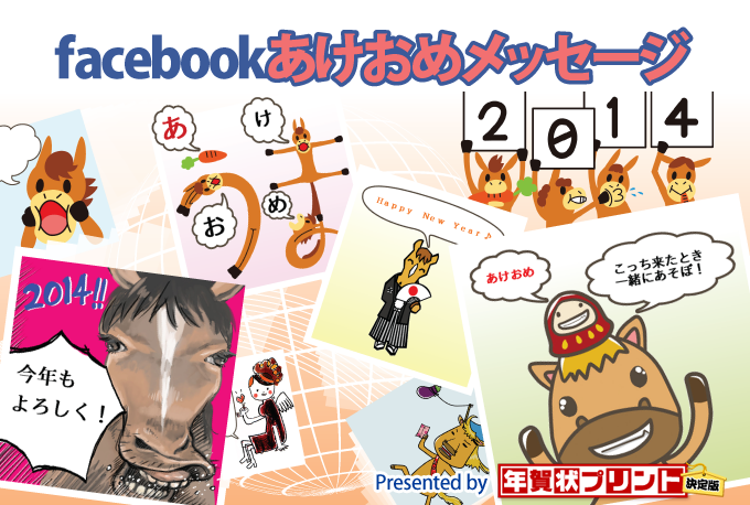 facebookあけおめメッセージ