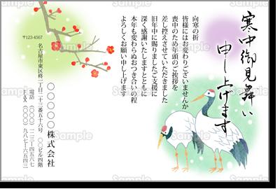 寒中見舞い ~梅の花と鶴~