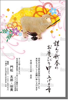 羊と金色の扇の豪華な年賀状