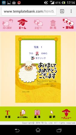 スマホ編集画面