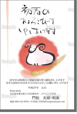 筆書きひつじの年賀状