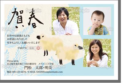 二匹の羊と和風柄の写真フレーム年賀状