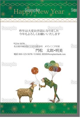 羊とピエロのメルヘンタッチの年賀状