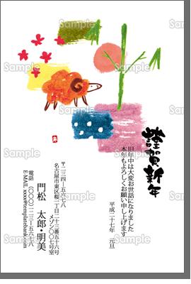 竹林の羊-フォーマル年賀状