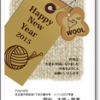 羊毛にウールマーク-カジュアル年賀状