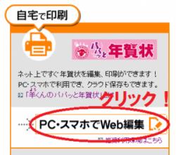 PC・スマホでWeb編集