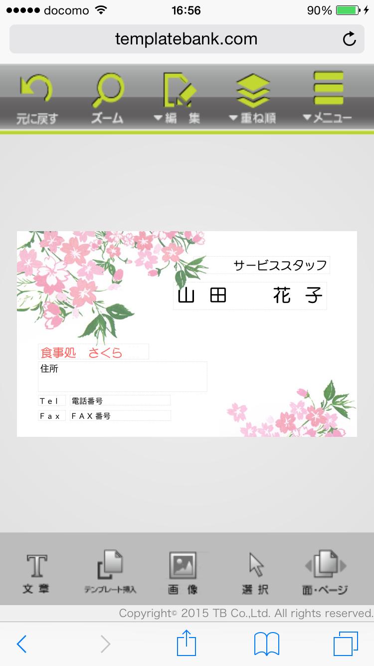 ニューテンプレート 操作画面(スマホ)